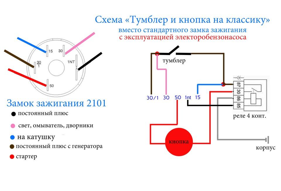 Схема замка зажигания инжектор ваз-2109