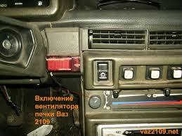 Что делать, если не дует печка в ноги на ВАЗ-2109 и ремонт