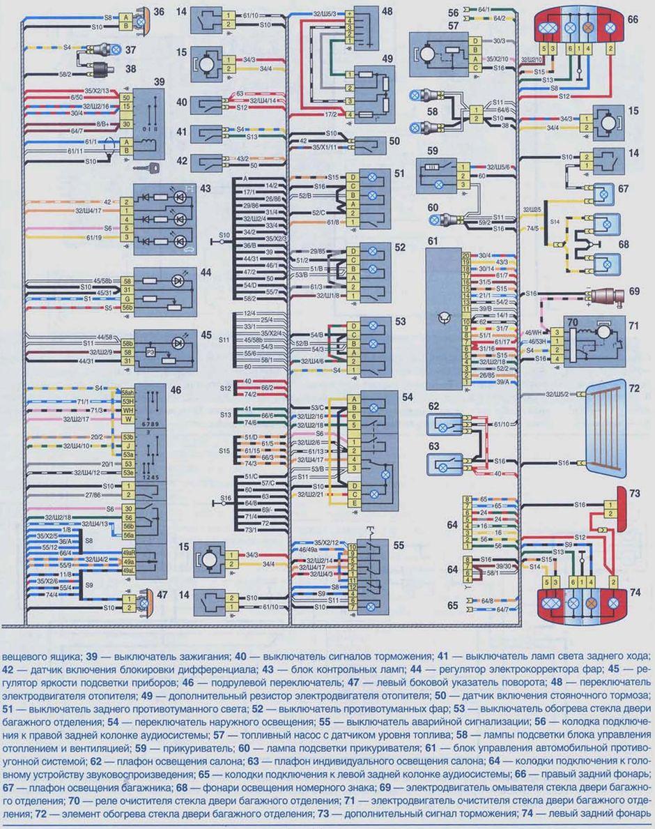 Электрическая схема ваз-2123.