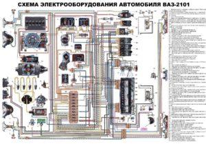 Электросхема ВАЗ-2101