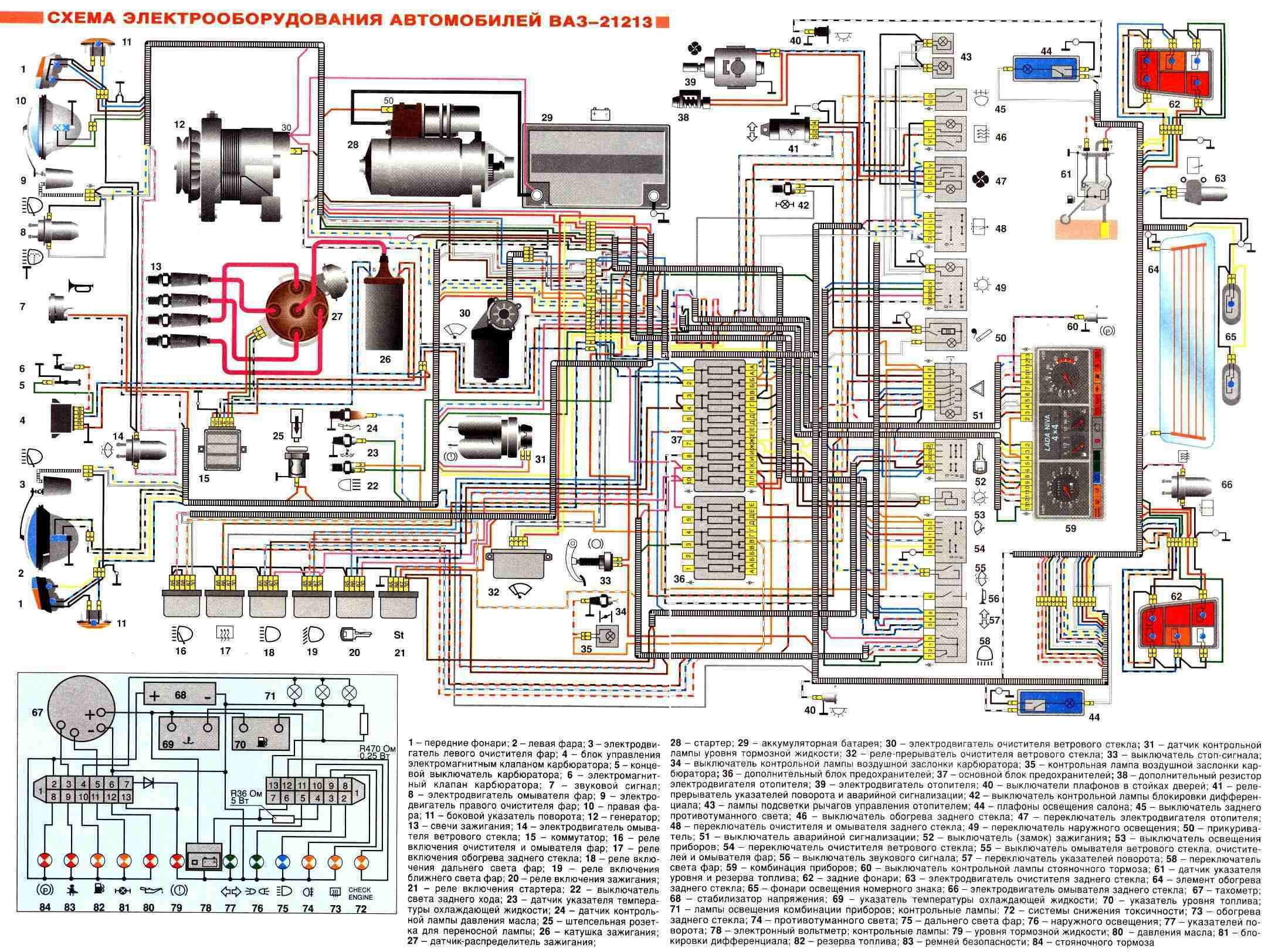 Схема инжектора нива